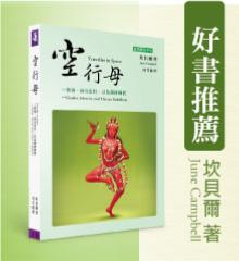 空行母─性別、身份定位,以及藏傳佛教