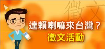 邀請「達賴喇嘛來台灣?」徵文活動