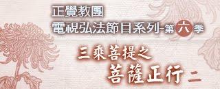 三乘菩提之菩薩正行(二)