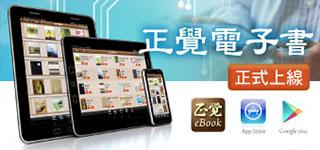 正覺電子書App