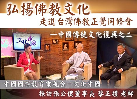 弘楊佛教文化,中國傳統文化復興