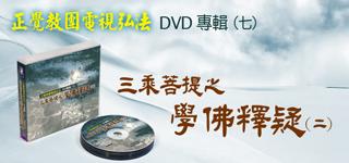 電視弘法DVD(第七輯),三乘菩提之佛學釋疑(二)