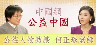 中國網,公益中國,公益人物訪談,何正珍老師