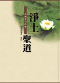 淨土聖道─兼評日本本願念佛