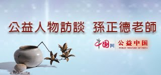 中國網「公益中國」採訪