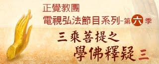 三乘菩提之學佛釋疑(三)