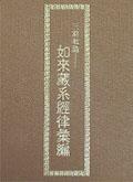 三乘唯識,如來藏系經律彙編