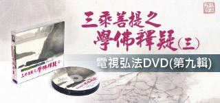 電視弘法DVD,三乘菩提之學佛釋疑