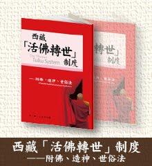 西藏「活佛轉世」制度,活佛轉世,附佛,造神,世俗法