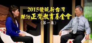 發現新台灣,採訪正覺教育基金會
