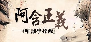 阿含正義-唯識學探源 (共七輯)