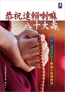 《恭敬達賴喇嘛八十大壽》