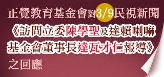 訪問立法委員陳學聖及達賴喇嘛基金會董事長達瓦才仁報導