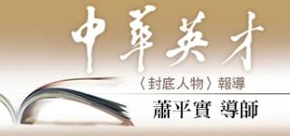 《中華英才》〈封底人物〉報導 蕭平實導師