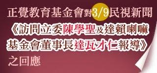 正覺教育基金會對於3月9日民視新聞《訪問立法委員陳學聖及達賴喇嘛基金會董事長達瓦才仁報導》之回應