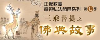 三乘菩提之佛典故事