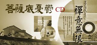 菩薩底憂鬱-禪意無限CD