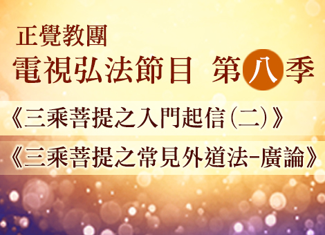 電視弘法節目 第八季 8月1日正式開播
