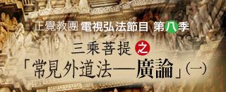 三乘菩提之常見外道法——廣論