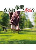 《我為何離開廣論》-如來藏系經律彙編》