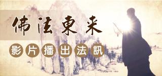 「佛法東來」影片播出法訊