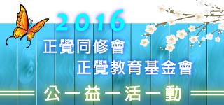 2016年公益活動正覺同修會、正覺教育基金會