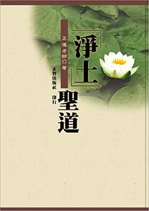 《淨土聖道》--兼評日本本願念佛法門