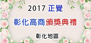 2017彰商頒獎典禮
