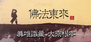 佛法東來(三)真唯識量 大乘根本
