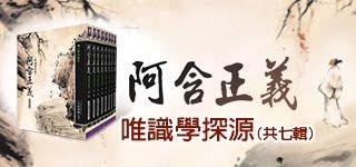 阿含正義-唯識學探源(共七輯)