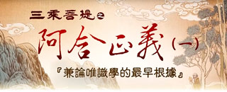三乘菩提之阿含正義(一)