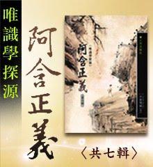 《阿含正義》-唯識學探源(共七輯)
