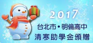 2017台北市明倫高中清寒助學金頒贈