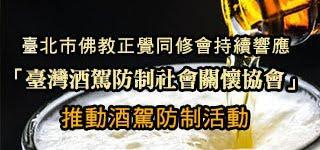 臺北市佛教正覺同修會持續響應「臺灣酒駕防制社會關懷協會」推動酒駕防制活動,以及對臺北市政府社會局關照弱勢團體之支持
