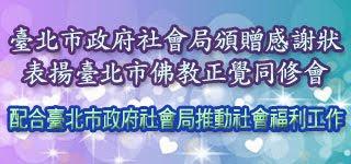臺北市政府社會局頒贈感謝狀表揚台北市佛教正覺同修會配合臺北市政府社會局推動社會福利工作