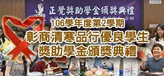 106學年度第2學期 彰商清寒品行優良學生獎助學金頒獎典禮