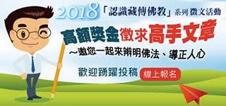 2018「認識佛法及藏傳佛教」系列徵文活動