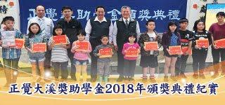 正覺大溪獎助學金2018年頒獎典禮紀實