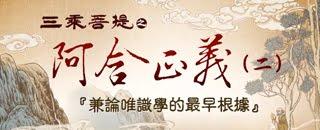 正覺教團 電視弘法節目系列-三乘菩提之阿含正義(二)