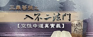 正覺教團 電視弘法節目系列-三乘菩提之入不二法門