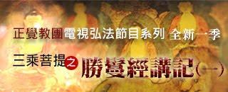 三乘菩提之勝鬘經講記(一)