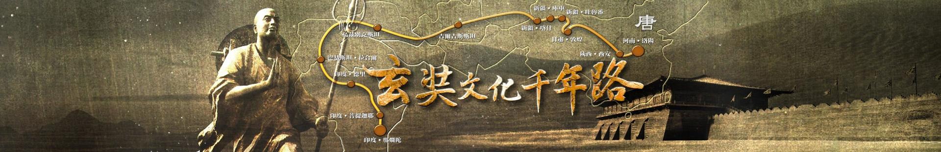 「玄奘文化千年路」影集即將在youtub平台上線隆重推出