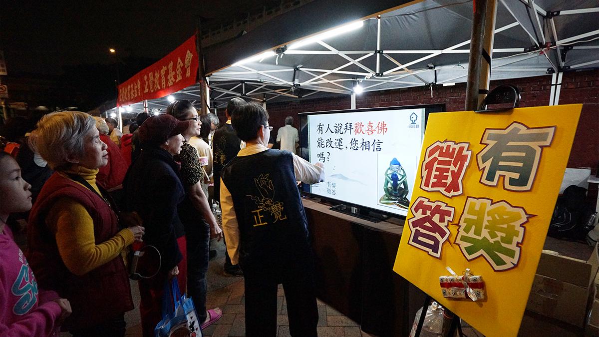 正覺教育基金會與台北市大同區保安里元宵晚會