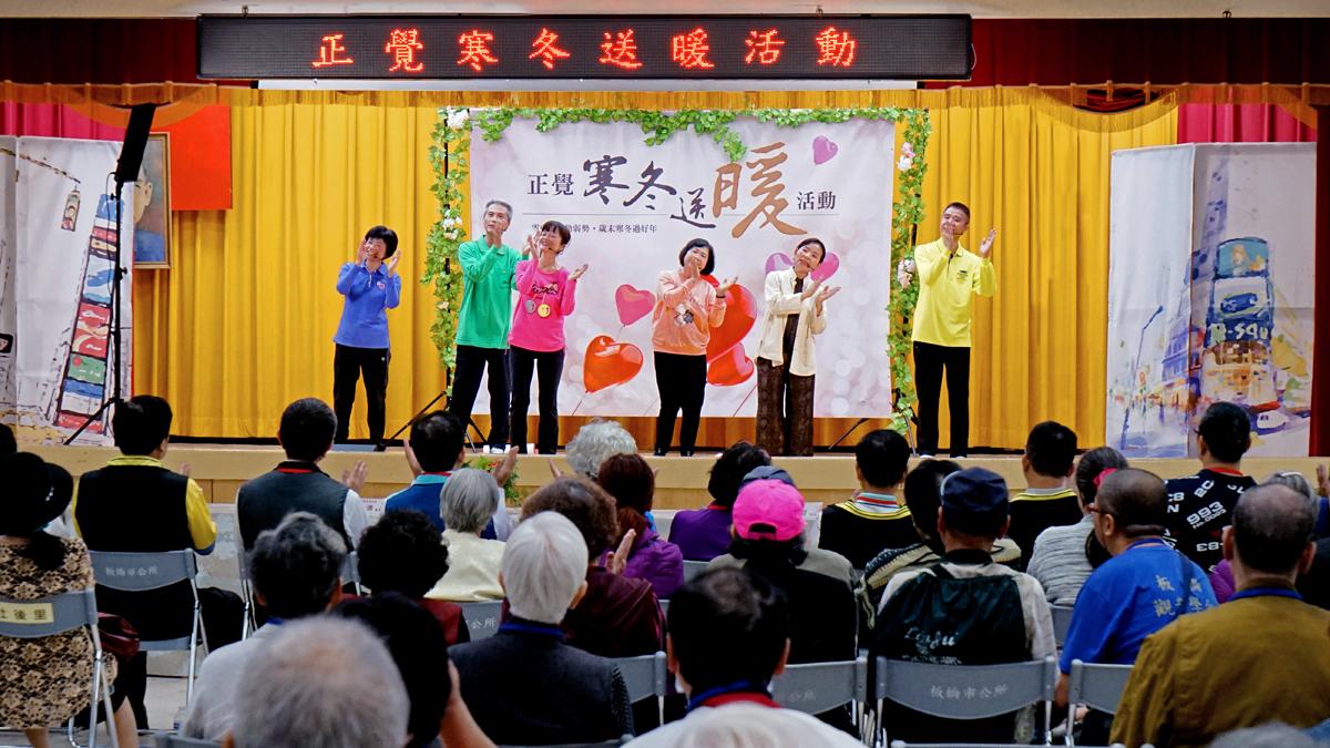 2019年度寒冬送暖新北市板橋區活動表演