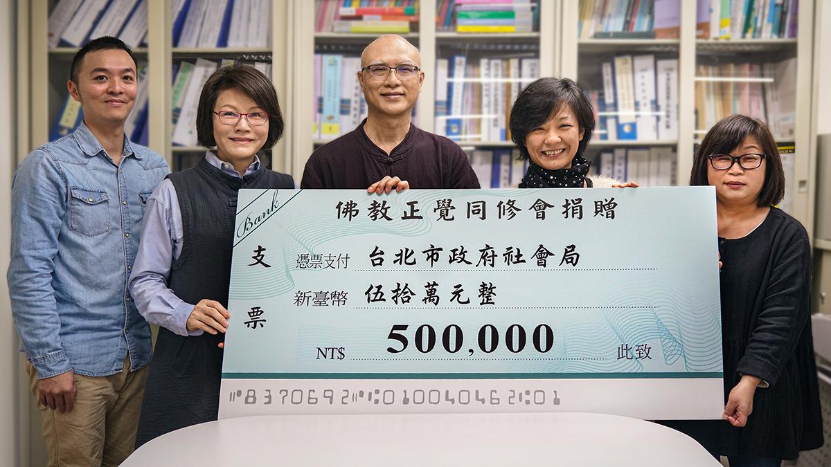 2020同修會捐贈社會局50萬