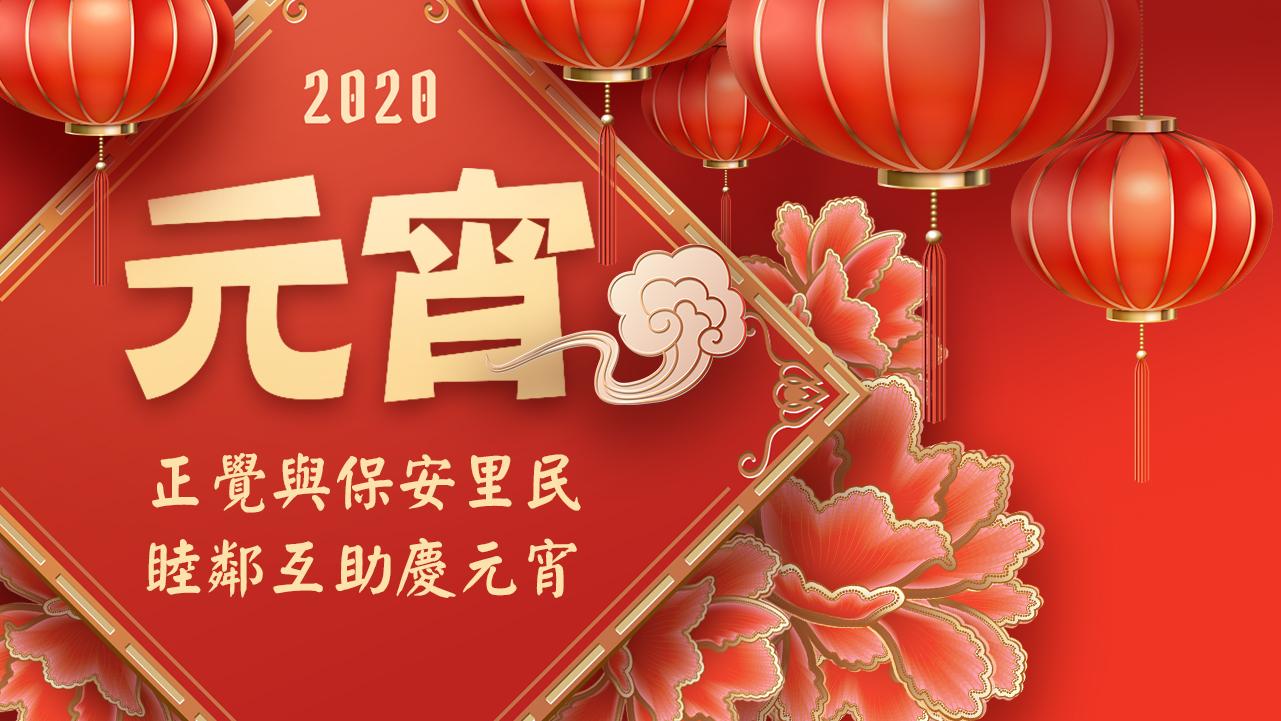2020年正覺與保安里民睦鄰互助慶元宵