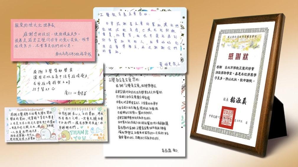 感謝狀與學生感言卡片