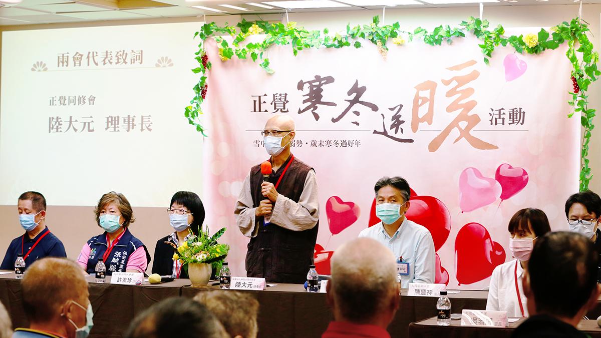 2020年度寒冬送暖台北市大同區活動致詞
