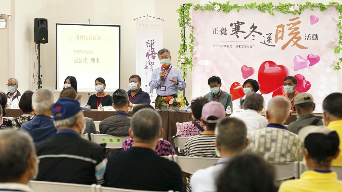 2020年度台北市內湖區寒冬送暖活動致詞