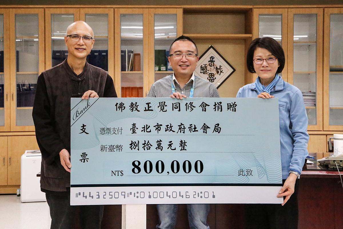 2021正覺同修會捐贈臺北市政府社會局